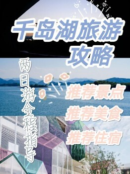 千岛湖旅游攻略--千岛湖2日游