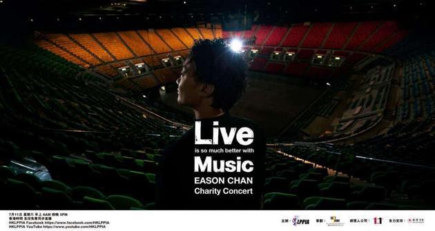 陈奕迅7月11日将办线上演唱会,日出和日落两场免费直播