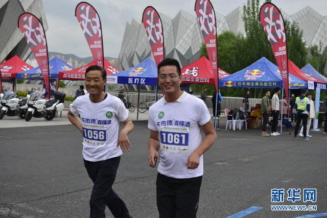 2020年青海省首届健康跑开跑