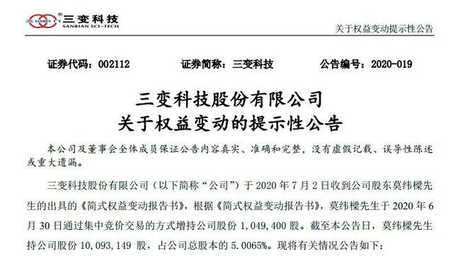 """有钱任性!23岁住豪华别墅的杭州""""后浪"""",炒股炒到举牌一家上市公司"""