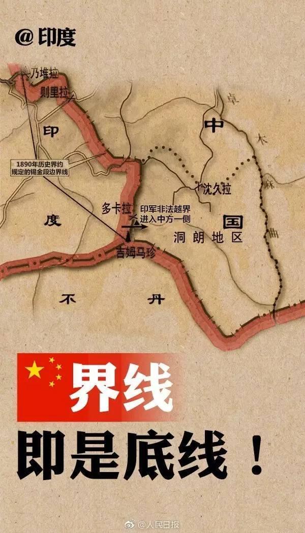 """大陆严词抗议印军非法越界 台湾却背后放""""阴招""""_图1-1"""