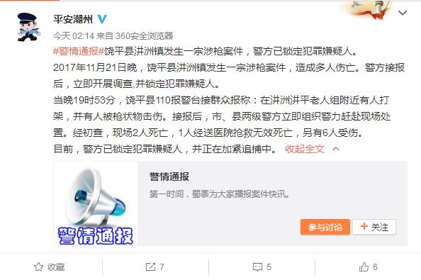 警方通报广东饶平汫洲镇涉枪案:致3死6伤 锁定嫌疑人