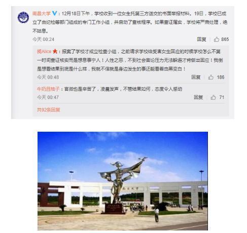 <b>南昌大学国学院事件始末:副院长周某性侵女生 校方回应</b>