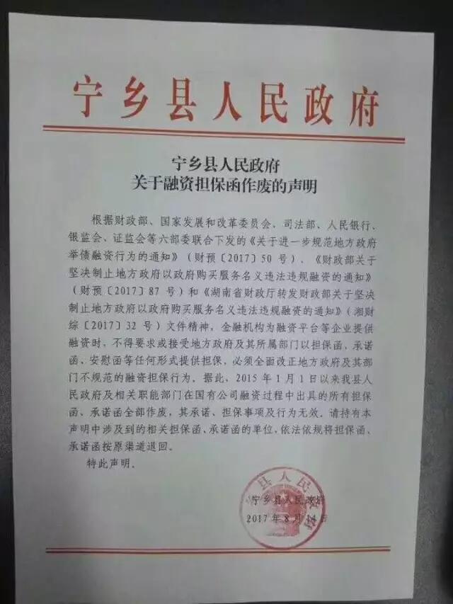 湖南宁乡叫停涉融资担保函不当声明 决定立即收回此函