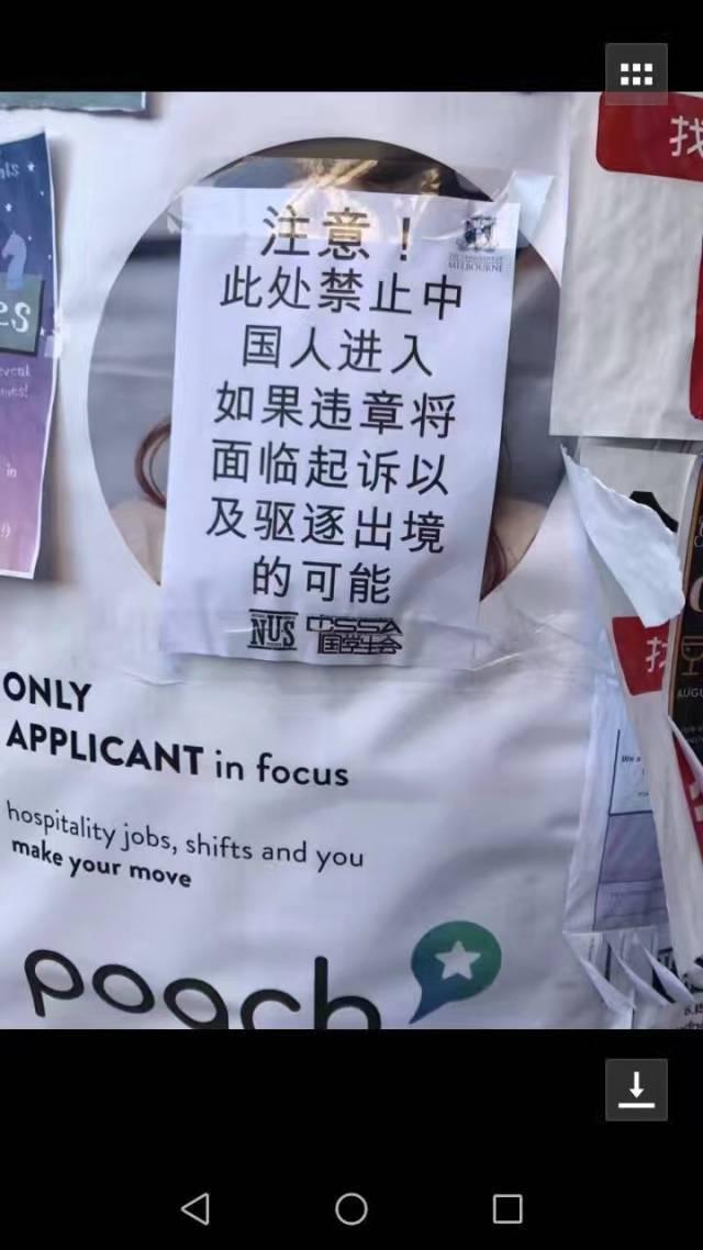 澳洲多所高校出现辱华公告事件真相 中国学生会被栽赃