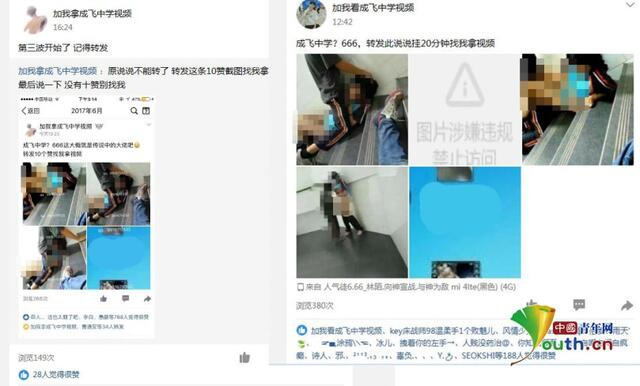 成都两学生不雅照片流传网络 一男一女两学生楼梯亲热举止不雅