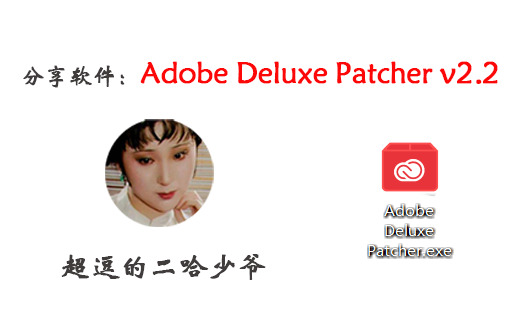 Adobe2019专属离线破解器Adobe Deluxe Patcher v2 2