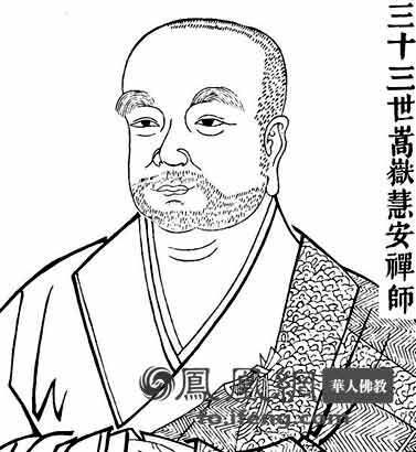 农历三月初八 唐代高僧嵩岳慧安禅师圆寂纪念日
