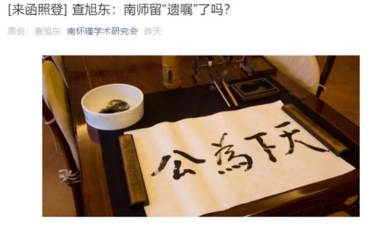 """南怀瑾遗物遗失风波丨查旭东:南师留""""遗嘱""""了吗?"""