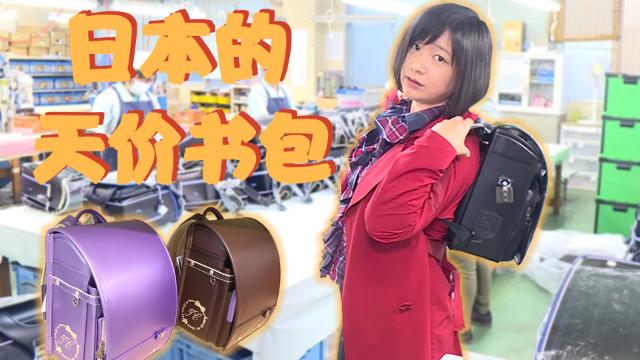 李淼的日本观察17:揭秘日本天价书包神话 实拍制作工厂