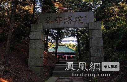 江南第一座藏传佛教寺庙:庐山诺那塔院