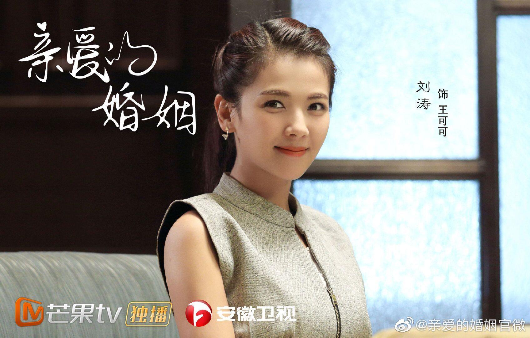 刘涛个人资料简介_马天宇刘涛.htm -微博生活网