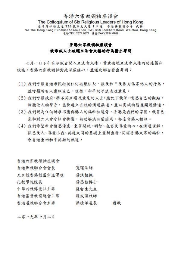 立法会遭暴力冲击?香港宗教界呼吁香港市民抵制