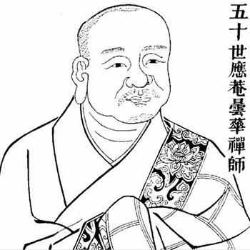 农历六月十三 宋代高僧应庵昙华禅师圆寂纪念日