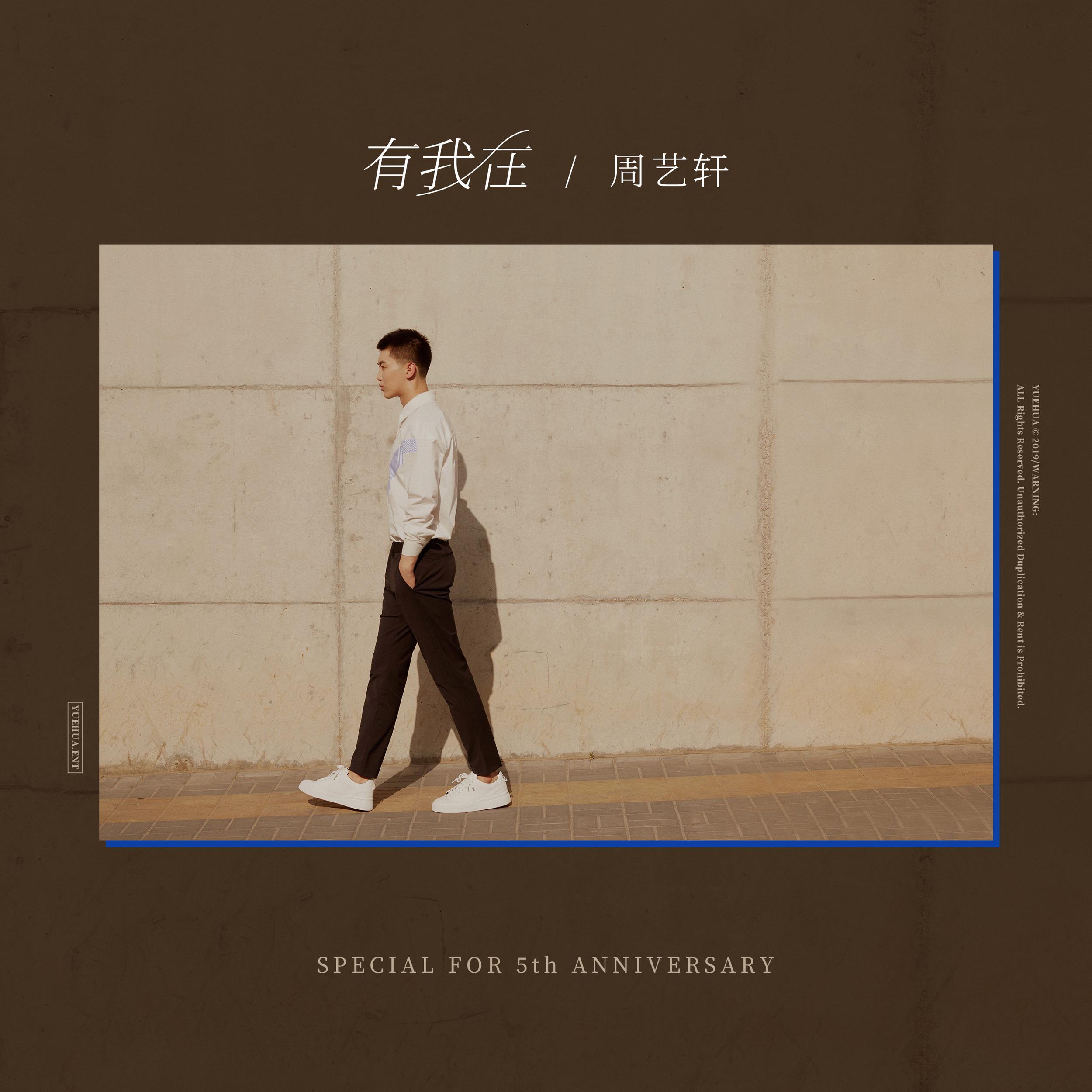 周艺轩原创单曲《有我在》上线 温暖动听陪伴孤独心灵
