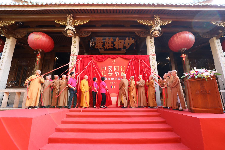 佛教界以多种形式庆祝中华人民共和国成立70周年