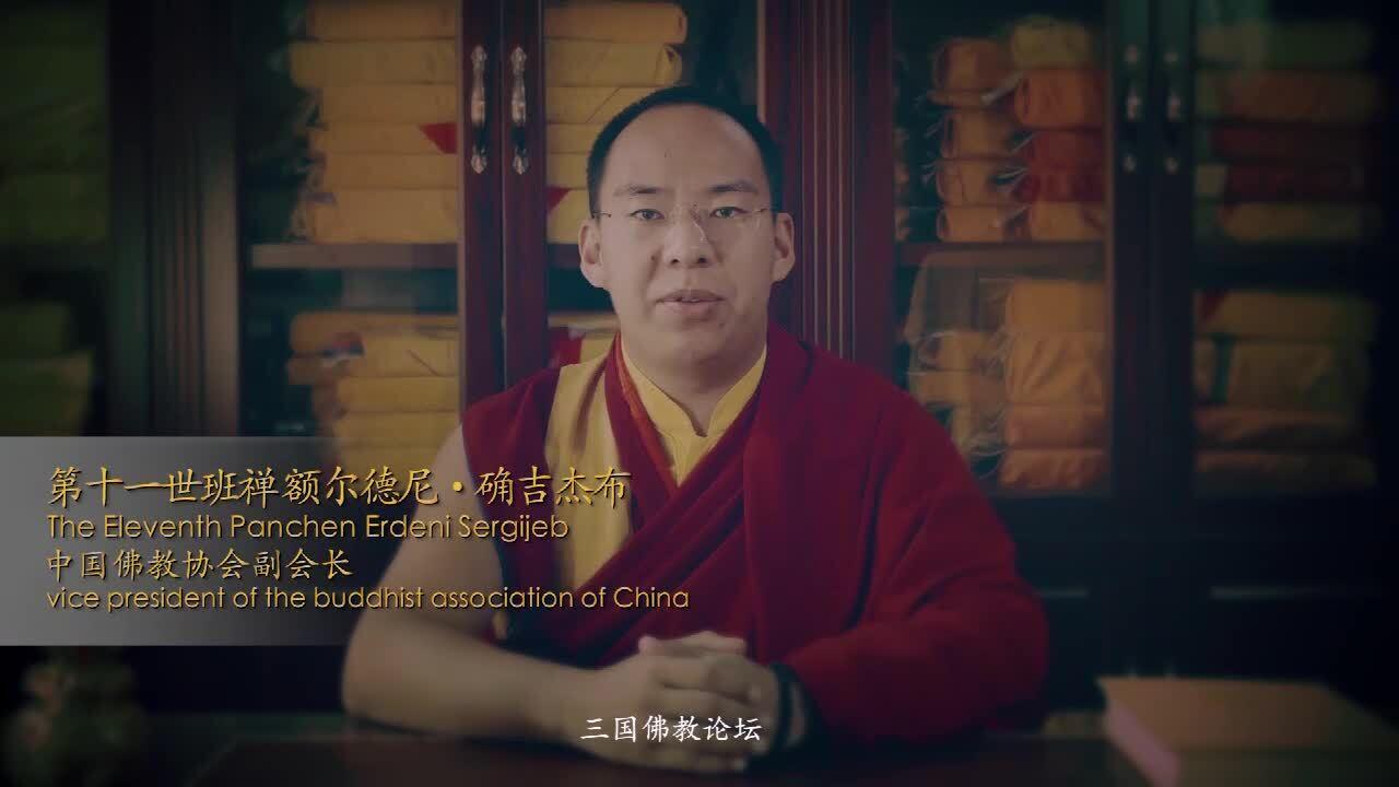 十一世班禅通过视频祝贺第二届中美加佛教论坛在联合国总部召开