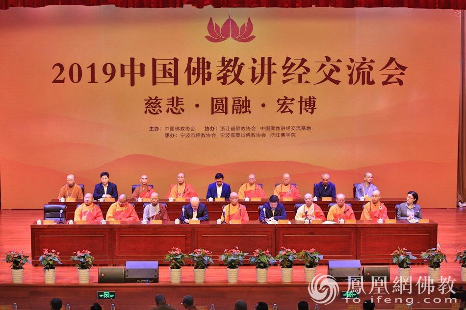 僧才璀璨:2019中国佛教讲经交流会28位讲经法师风采录