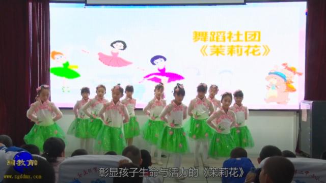 """魏善庄镇第二中心小学""""与中国梦相约""""文化艺术节"""