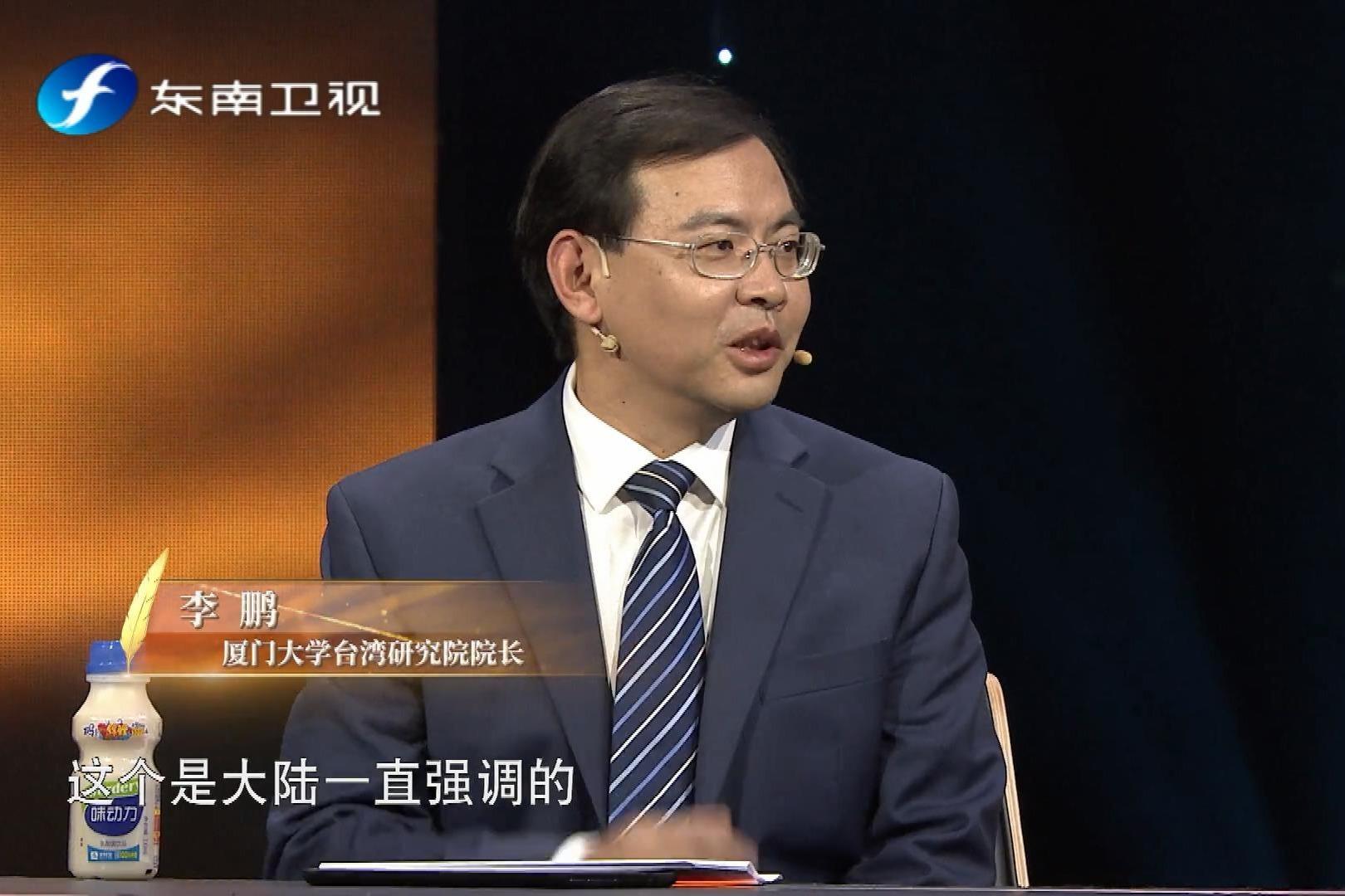 """两岸政治对话如何开展?李鹏:不接受""""九二共识""""就无从谈起"""