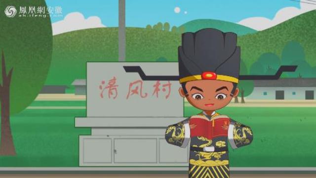 清风村的故事