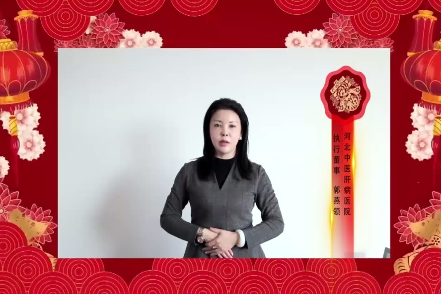 河北中医肝病医院执行董事郭燕领2020年元旦贺词