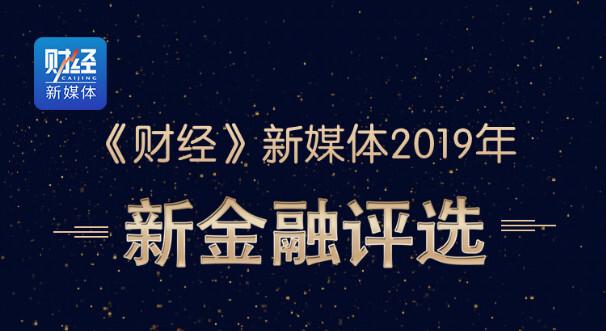 2019年度新金融评选之《中国新金融行业发展报告》