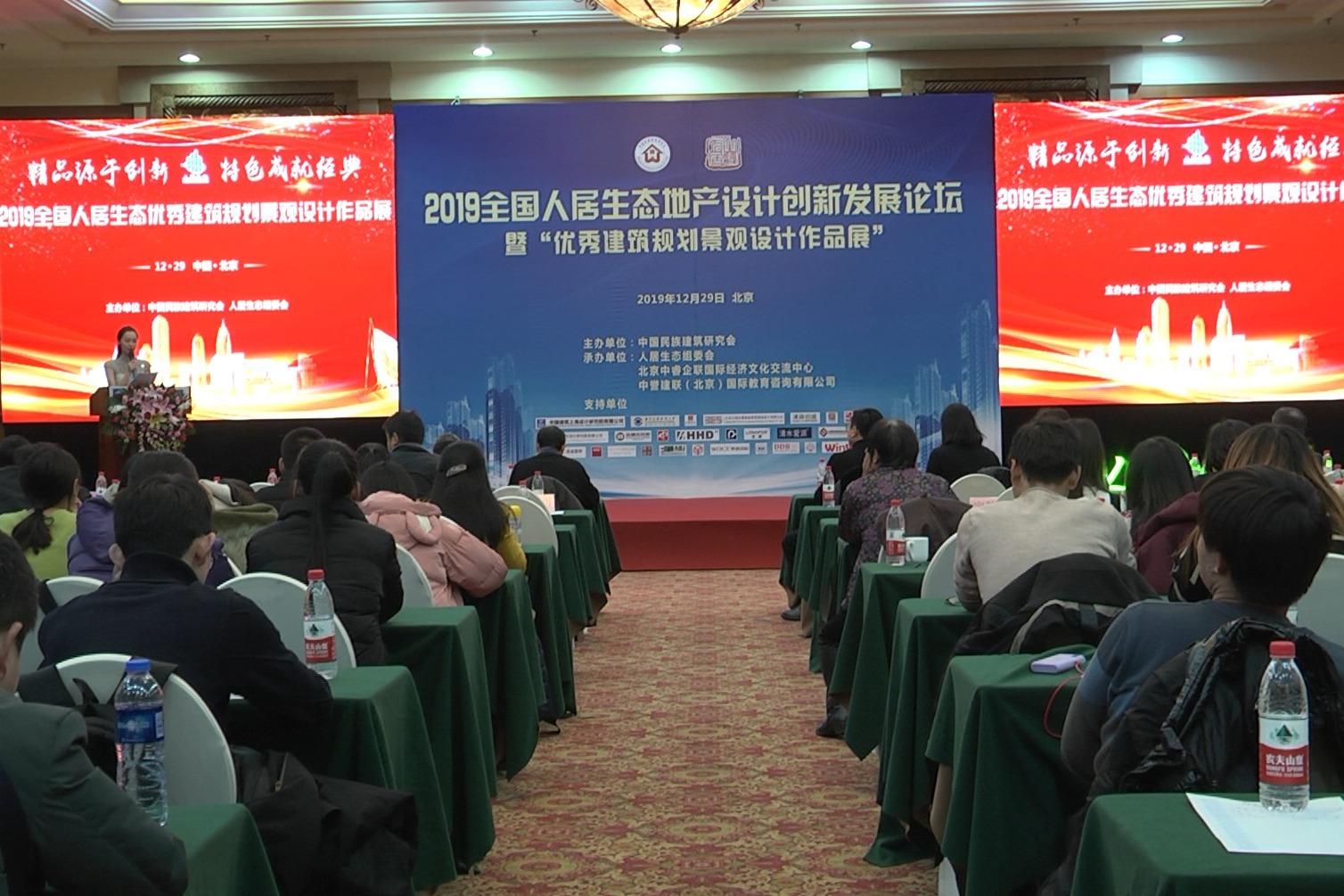 2019全国人居生态地产设计创新发展论坛在京举召开