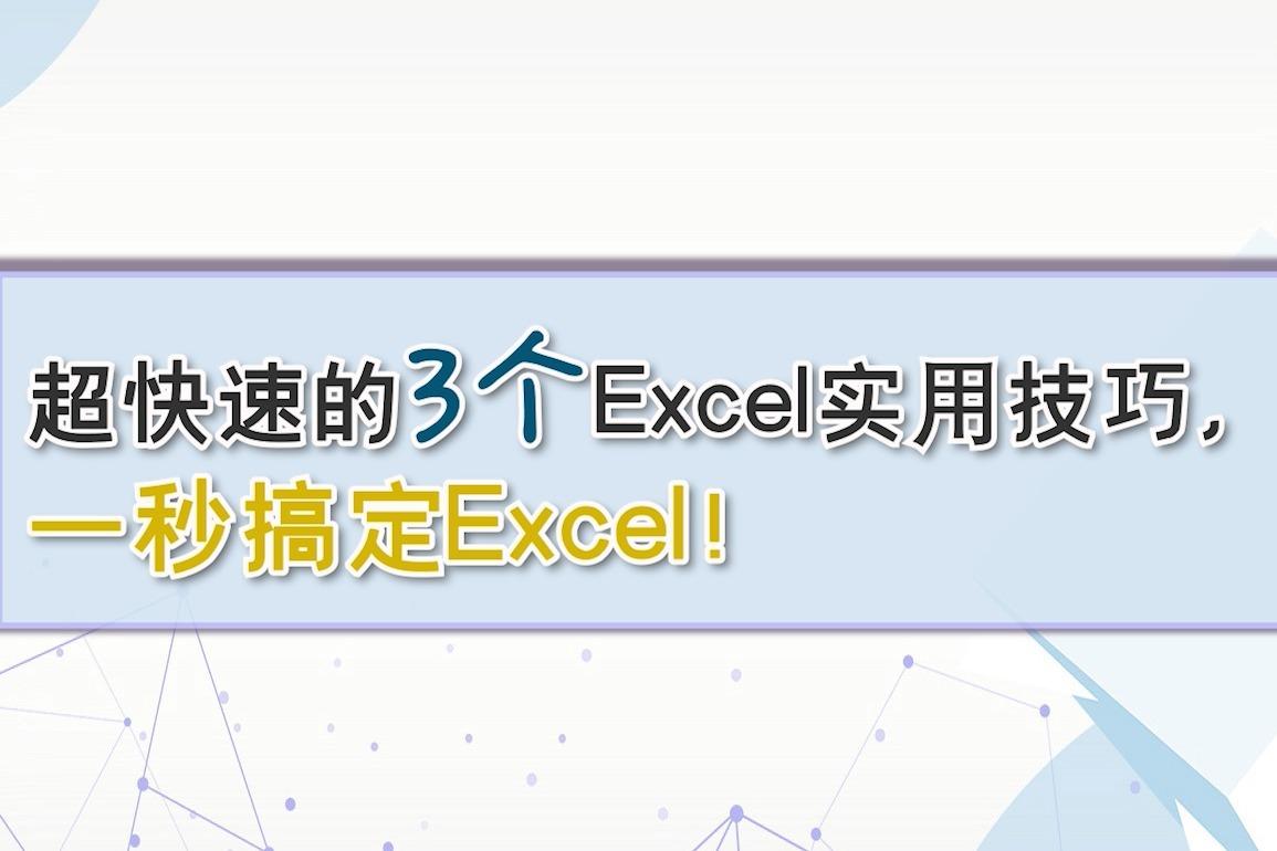 超快速的3个Excel实用技巧,一秒搞定Excel!
