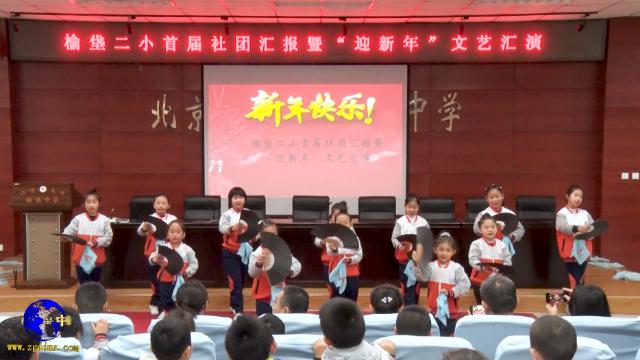 """榆垡镇第二中心小学首届社团汇报暨""""迎新年""""文艺汇演"""