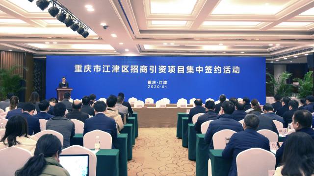 江津招商引资项目集中签约 40个项目引资253亿元