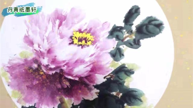 丹青纸墨轩:圆画幅国画写意牡丹画法,花似绣球瓣似锦,别样红
