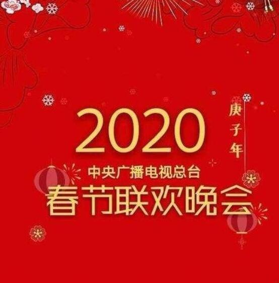 2020年央视春晚盒饭首曝光,有荤有素营养搭配