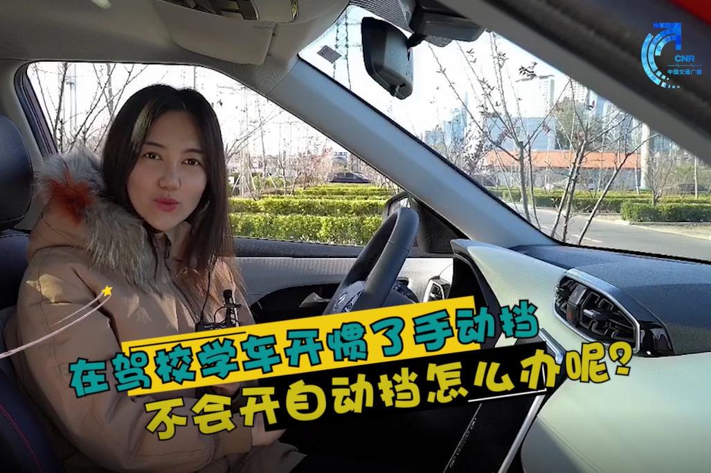 在驾校学车开惯了手动挡,不会开自动挡怎么办呢?