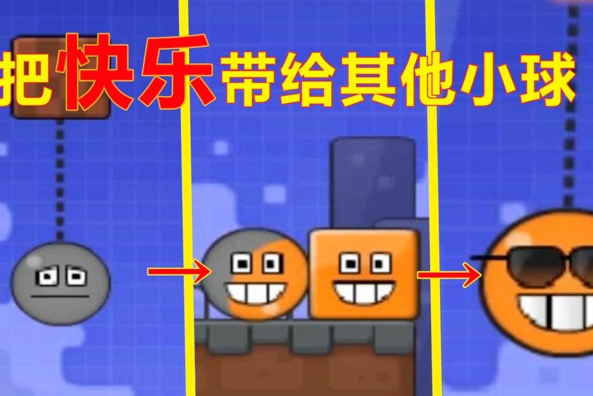 快乐传染:控制快乐小球将快乐传染给灰色小球,最后大家都很开心