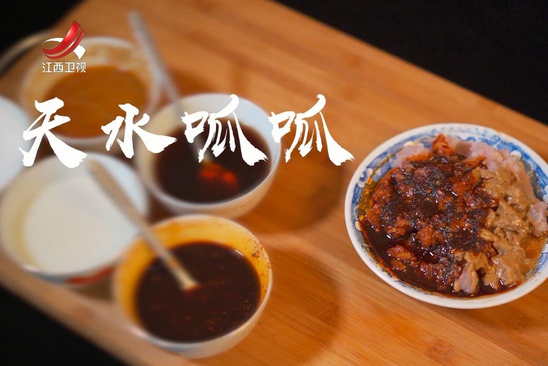 非遗美食:甘肃省非遗美食——天水呱呱