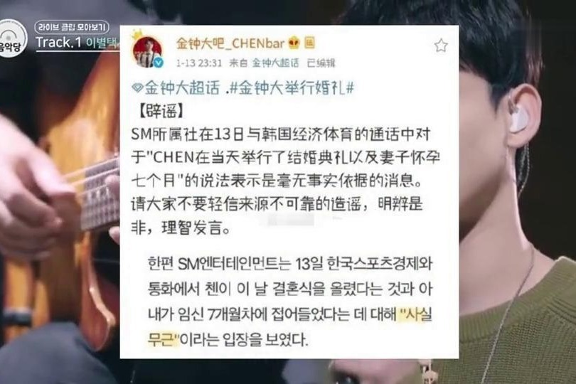 SM否认金钟大办婚礼及准新娘怀孕7个月:不是事实