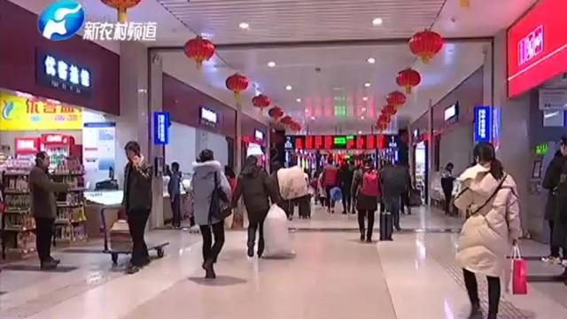 郑州火车站:加开临客75列 预计日均接待9万人
