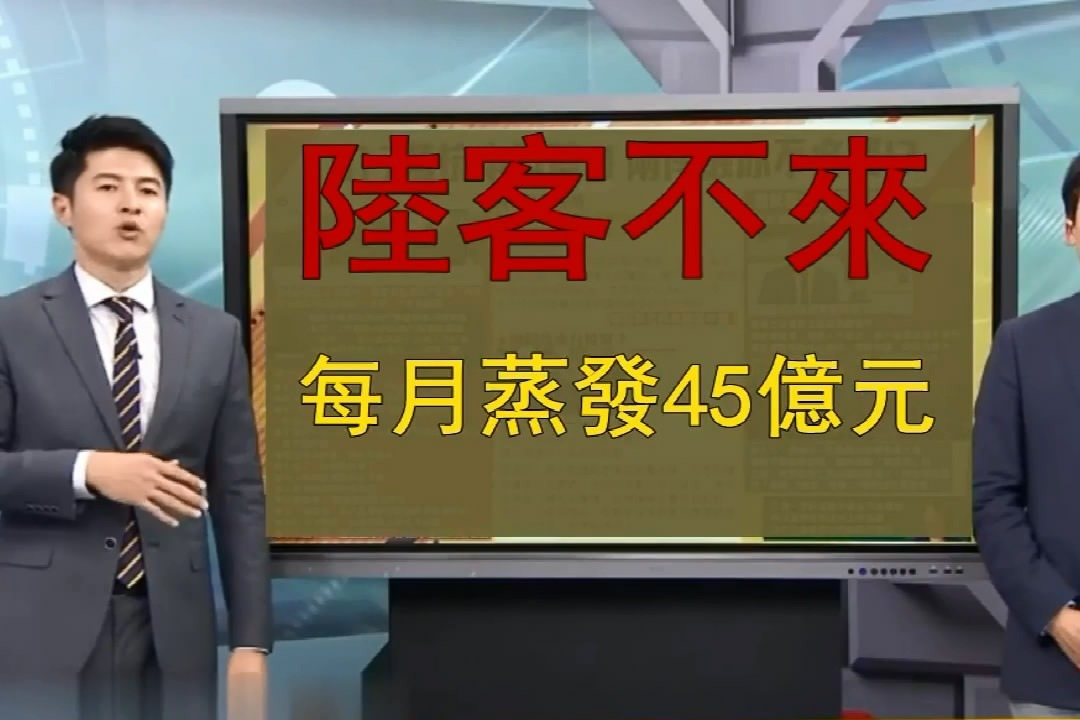 台名嘴:陆客不来,观光业每月蒸发45亿元
