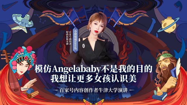 模仿Angelababy不是我的目的,我想让更多女孩认识美