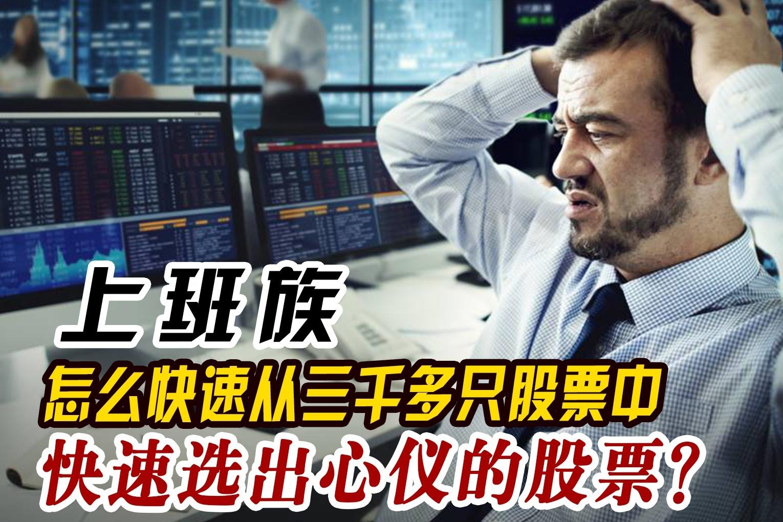 上班族怎么快速从三千多只股票中,快速选出心仪的股票?