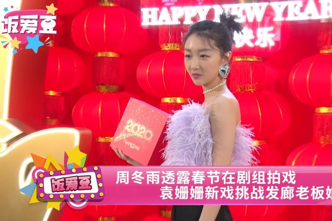周冬雨透露春节在剧组拍戏 袁姗姗新戏挑战发廊老板娘
