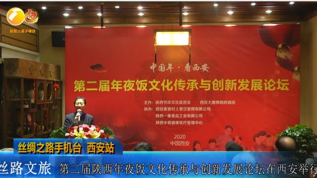 丝路文旅 第二届陕西年夜饭文化传承与创新发展论坛在西安举行