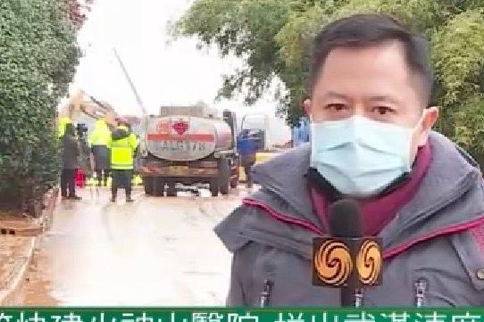 凤凰记者现场直击:春节快建火神山医院 拼出武汉速度