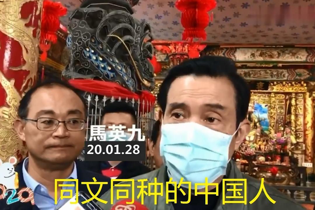 马英九呼吁向大陆运口罩:全世界都在援助,更何况我们都是中国人