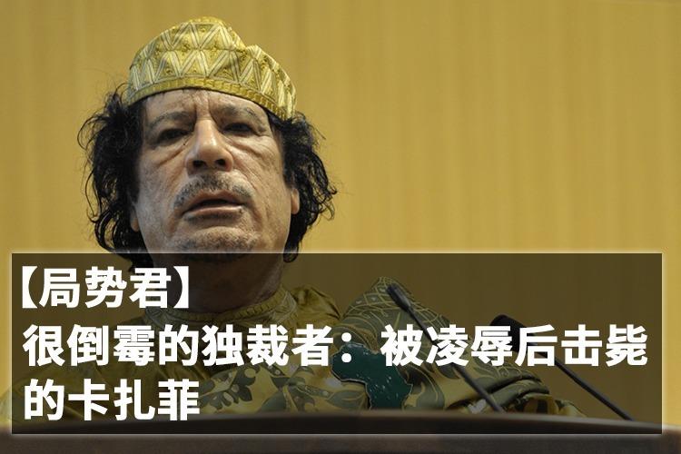 【局势君】卡扎菲是个独裁者,但利比亚却被他治理的很不错