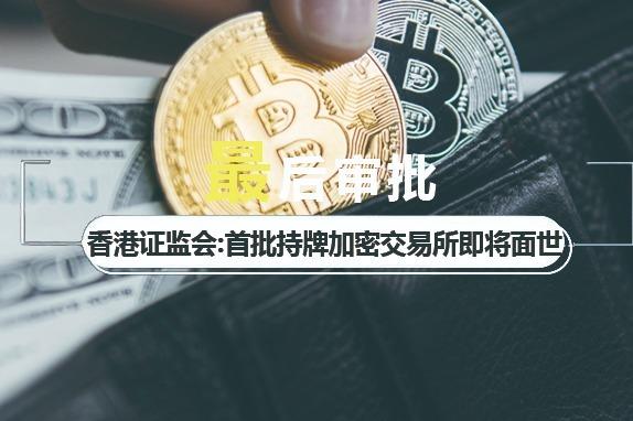 香港首批持牌加密交易所将面世,5家平台或入香港证监会监管沙盒