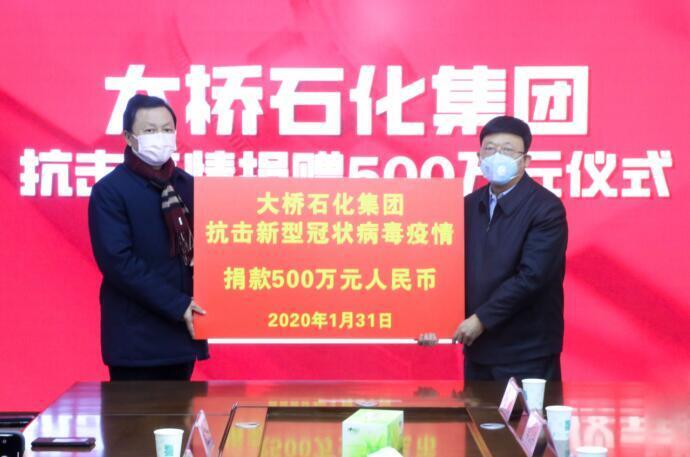 快讯:大桥石化集团捐赠500万元抗击新型冠状病毒