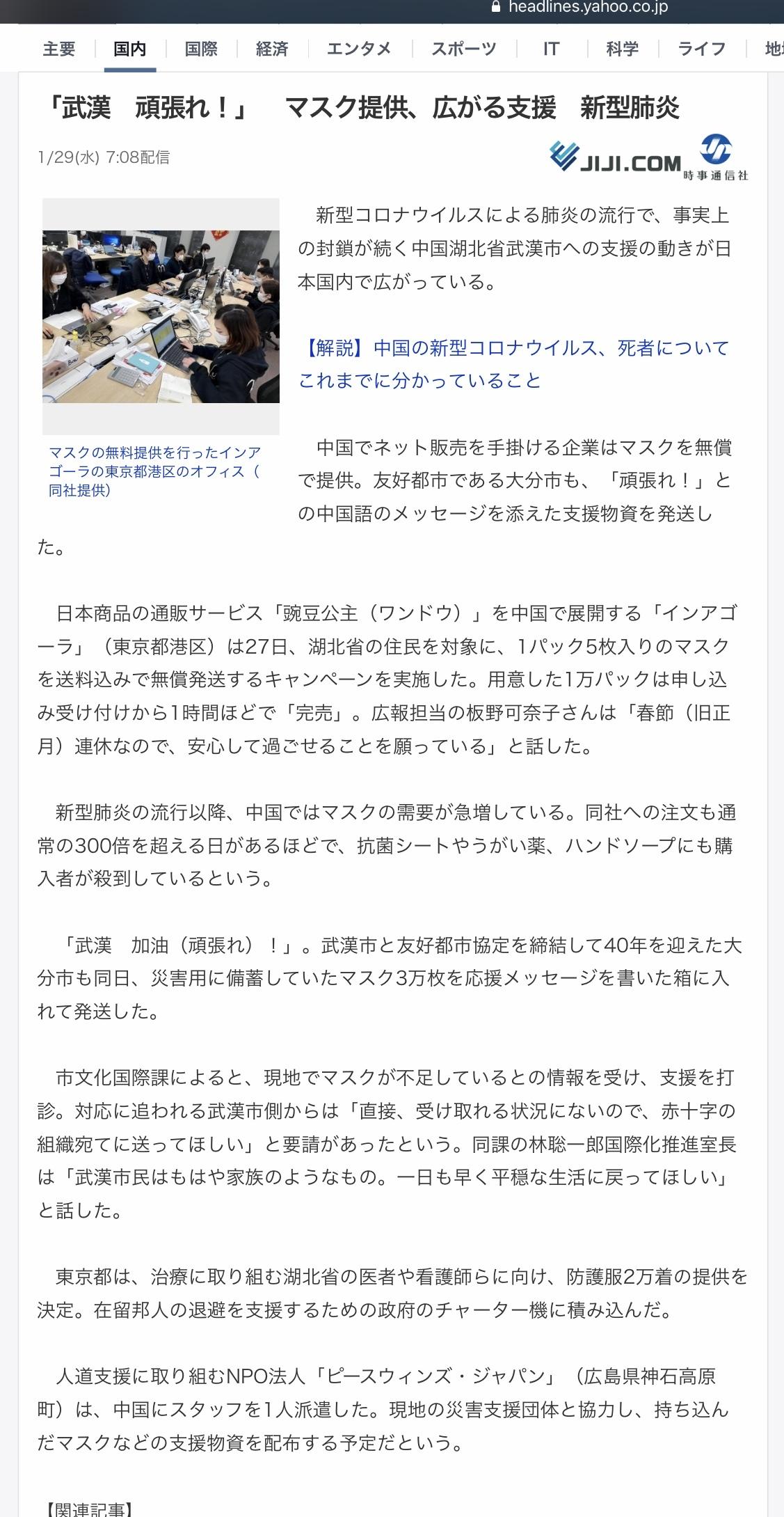 日本援助中国的物资箱上,因何贴出这句偈语