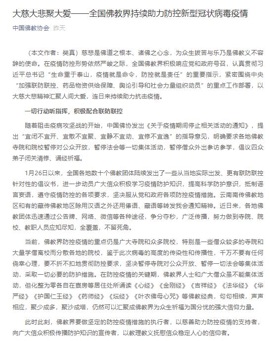大慈大悲聚大爱:全国佛教界持续助力防控新型冠状病毒疫情